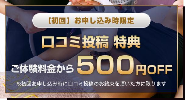 口コミ投稿特典ご体験料金から500円OFF