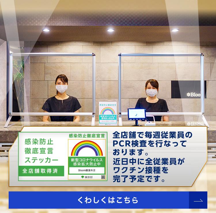 痩身・小顔ならメンズエステBloom(ブルーム)原宿・銀座・新宿・渋谷